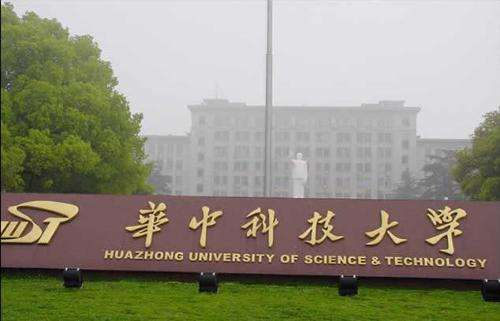 9月16日华中科技大学硕博双选会讯