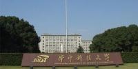 10月14日华中科技大学硕博招聘会单位及岗位需求公告