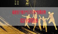 """11月3日福建省宁德市""""引才引智""""赴武汉大学招聘"""