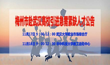 梅州市赴武汉高校引进急需紧缺人才公告