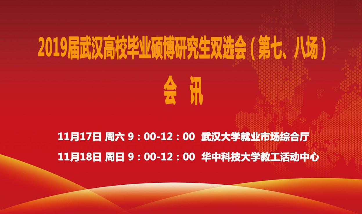 11月18日华中科技大学硕博招聘会讯