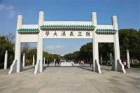 12月15日武汉大学招聘会讯