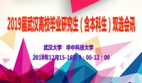 12月武汉高校毕业研究生招聘会讯