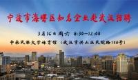 宁波市海曙区知名企业赴武汉招聘的通知-3月16日