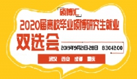 9月21-28日硕博就业双选会公告