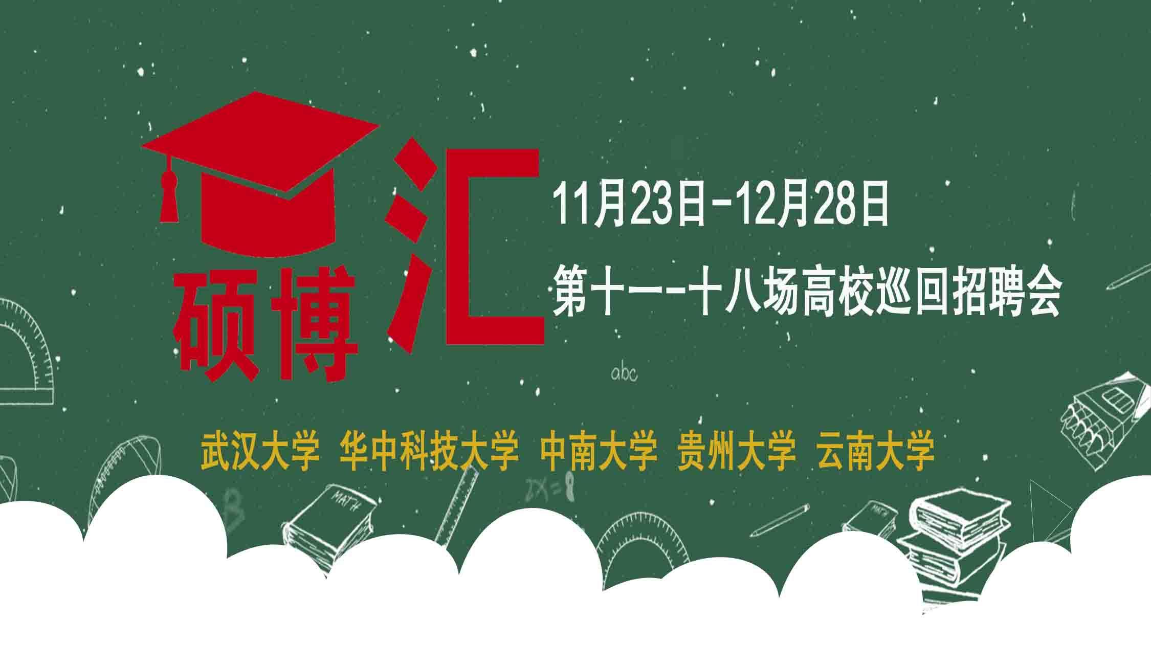 """12月28日武汉大学""""硕博汇""""2020届"""
