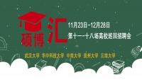 """12月28日武汉大学""""硕博汇""""2020届高校毕业硕博研究生就业双选会暨博士洽谈会"""