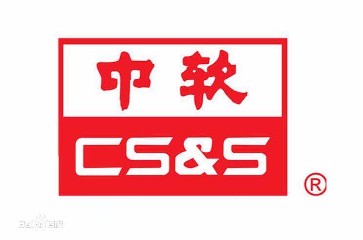 中国软件与技术服务股份有限公司