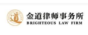 浙江金道律师事务所