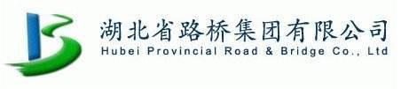 湖北省路桥集团有限公司