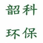 广东韶科环保科技有限公司