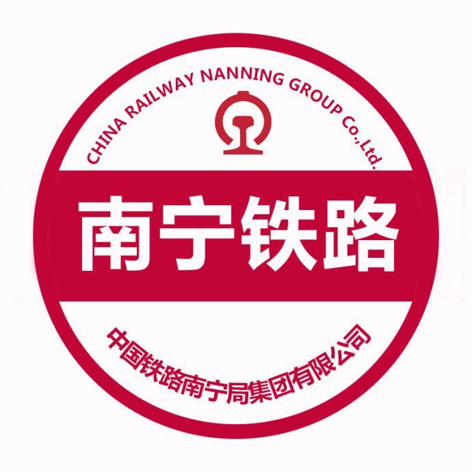 中共中国铁路南宁局集团有限公司党校
