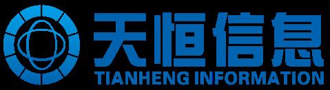 武汉天恒信息技术有限公司