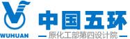 中国五环工程有限公司(原化学工业部第四设计院)