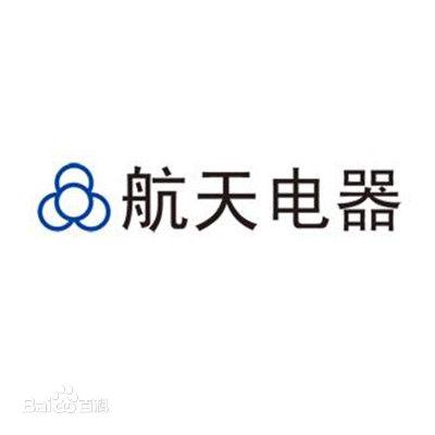 上海航天科工电器研究院有限公司