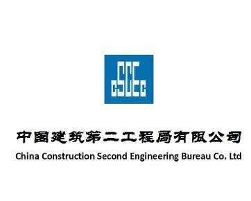 中国建筑第二工程局有限公司西南分公司