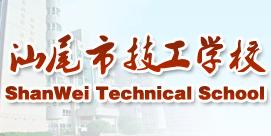 广东汕尾市技工学校