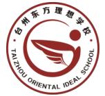 台州市东方理想学校