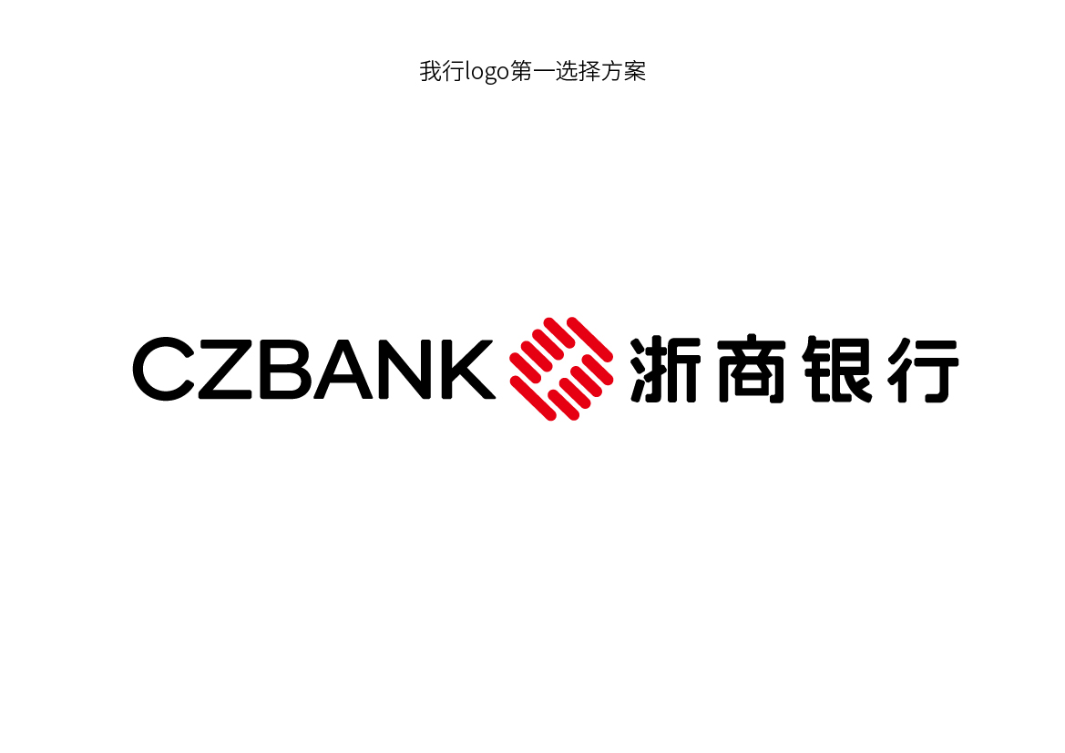 浙商银行股份有限公司