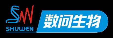 浙江数问生物技术有限公司