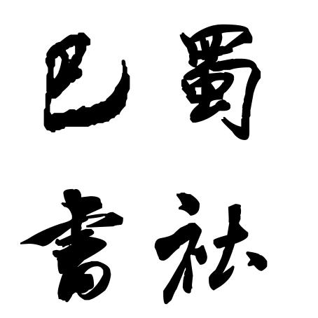 四川巴蜀书社有限公司