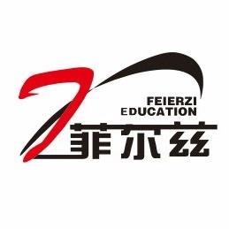 深圳市菲尔兹文化传播有限公司