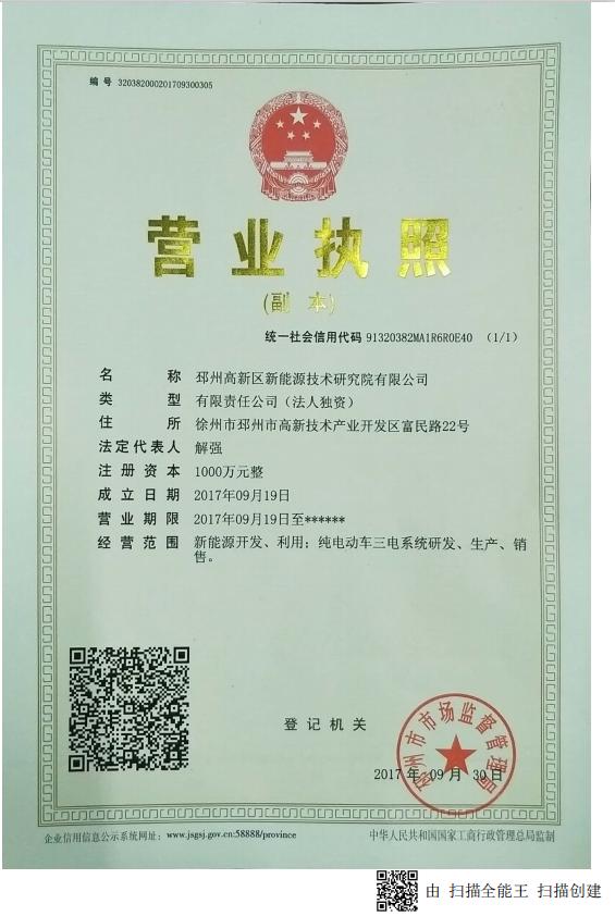 邳州高新区新能源技术研究院