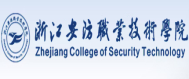 浙江安防职业技术学院