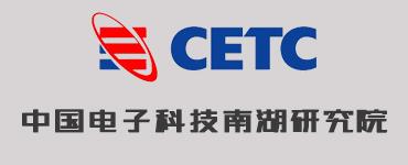 中国电子科技南湖研究院