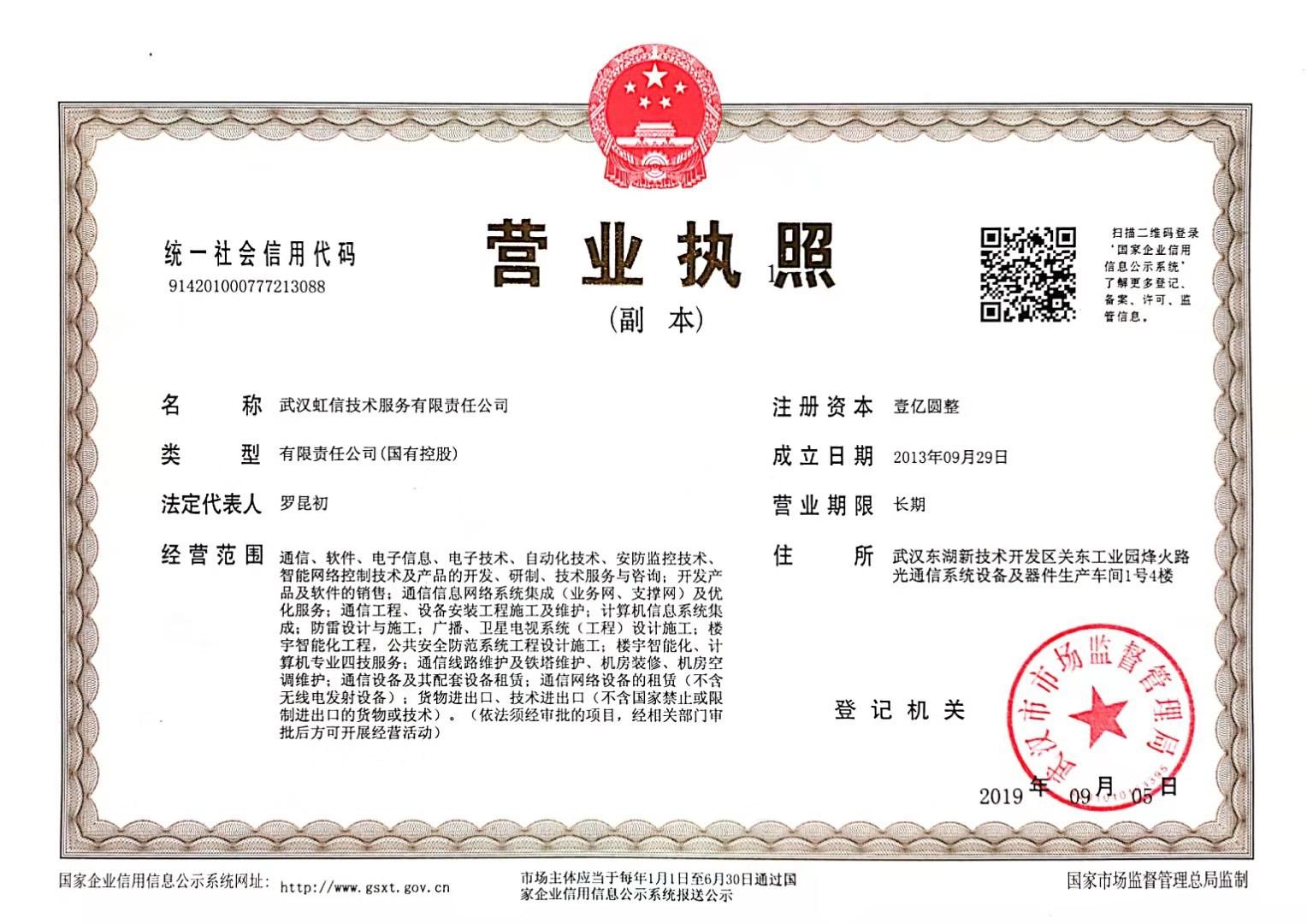 武汉虹信技术服务有限责任公司