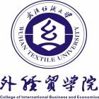 武汉纺织大学外经贸学院