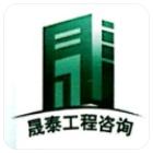 贵州晟泰工程咨询有限公司