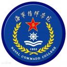 海军指挥学院