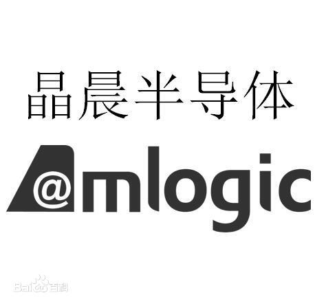 晶晨半导体(上海)有限公司
