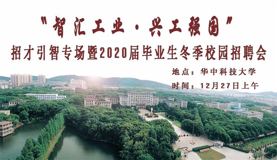 12月27日华中科技大学招聘会