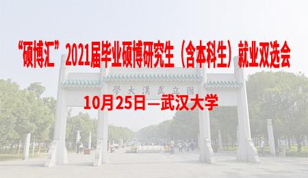 10月25日武汉大学招聘会参会单位公告