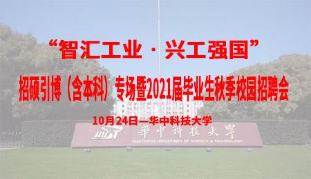10月24日华中科技大学招聘会参会单位公