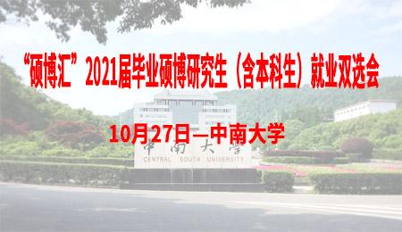 10月27日中南大学招聘会参会单位及岗位