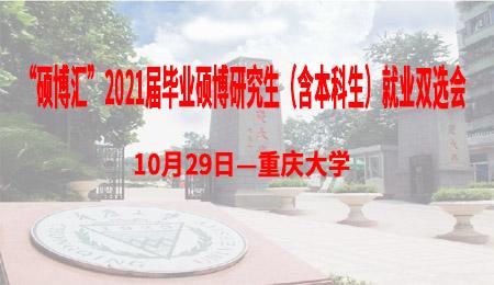 10月29日重庆大学招聘会参会单位及岗位
