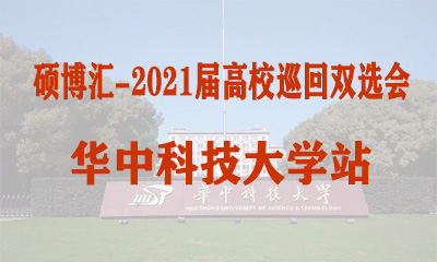 11月27日华中科技大学招聘会会讯