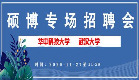 硕博汇-11月