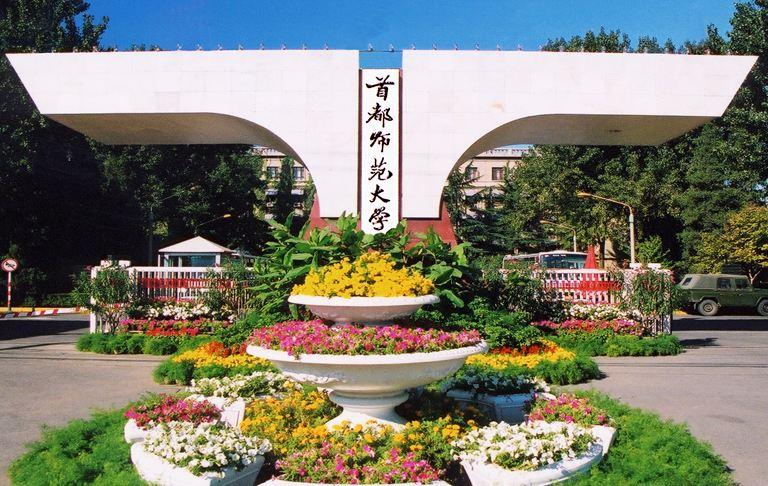 首都师范大学2