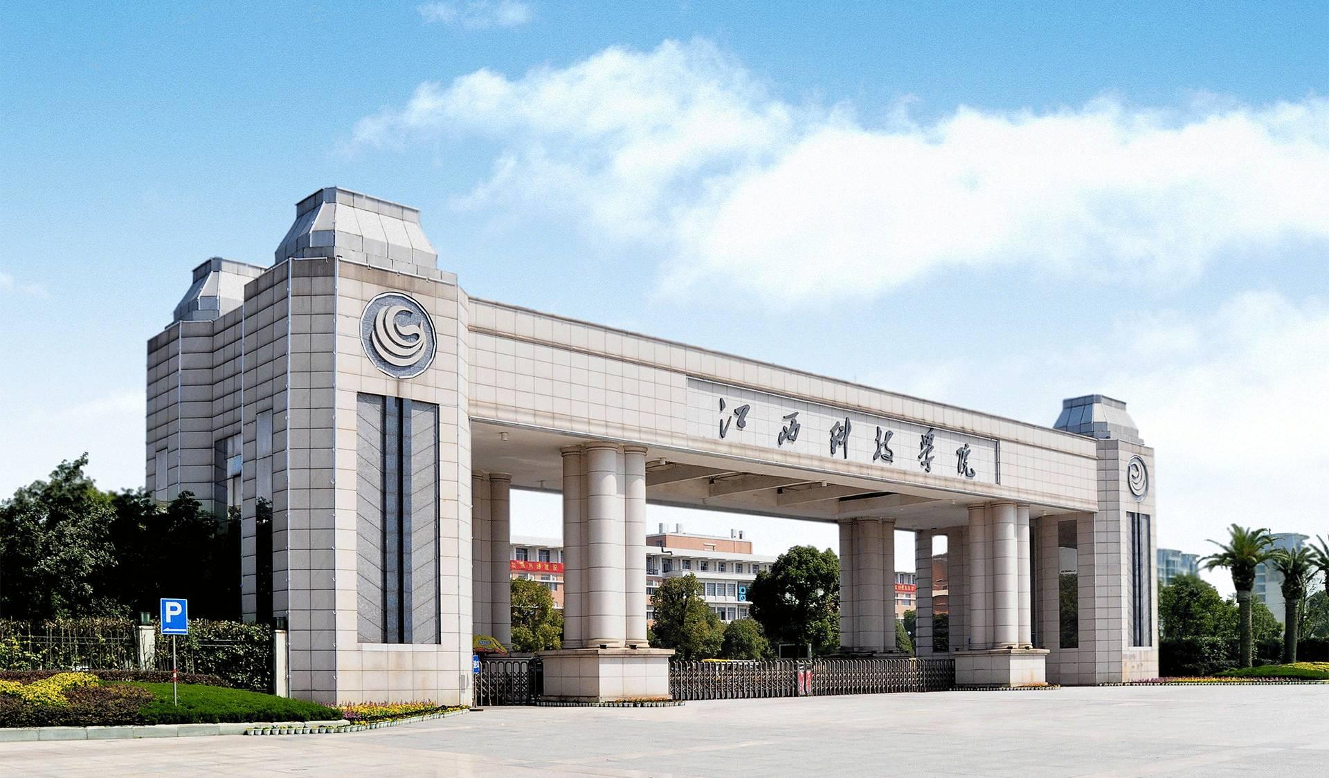 江西科技学院开发处和协同创新中心招聘公告