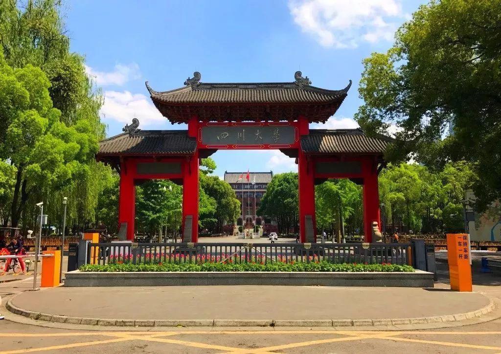 4月15日四川大学站招聘会公告