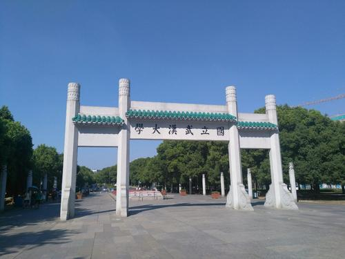 4月11日武汉大学站招聘会公告